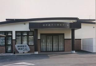 武芸川町健康プール建設.jpg