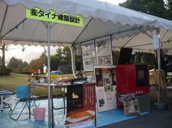 P1020922美濃市産業祭.JPG